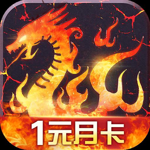 烈火战歌(1元月卡)