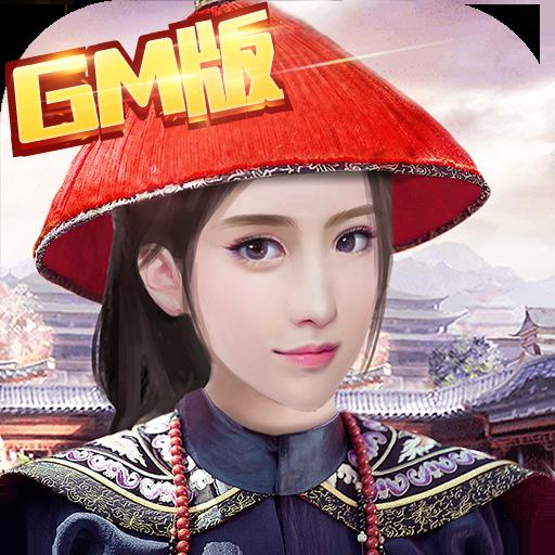 水浒豪侠(GM)